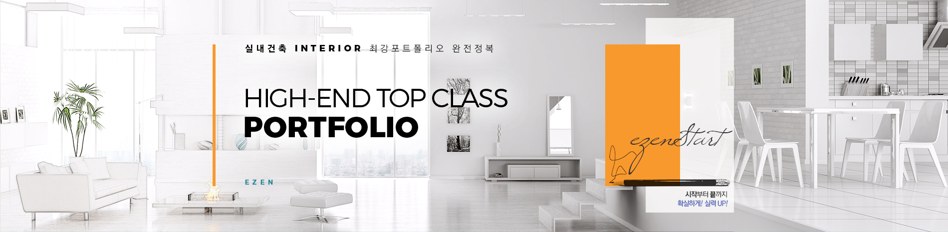 실내건축인테리어 HIGH-END  TOP CLASS PORTFOLIO